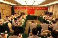 vwin徳赢登录德赢vwin米兰公司召开庆祝建党95周年座谈会