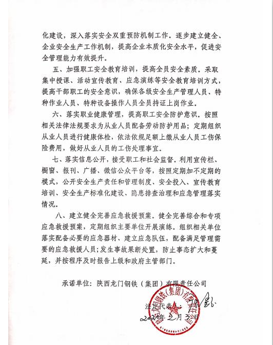 vwin徳赢登录德赢vwin米兰安全生产承诺公示