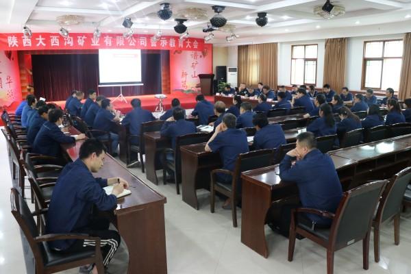 大西沟矿业公司召开警示教育大会